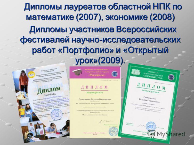 Дипломы лауреатов областной НПК по математике (2007), экономике (2008) Дипломы участников Всероссийских фестивалей научно-исследовательских работ «Портфолио» и «Открытый урок»(2009).