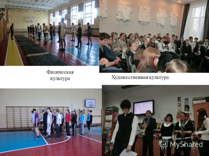 Физическая культура Художественная культура