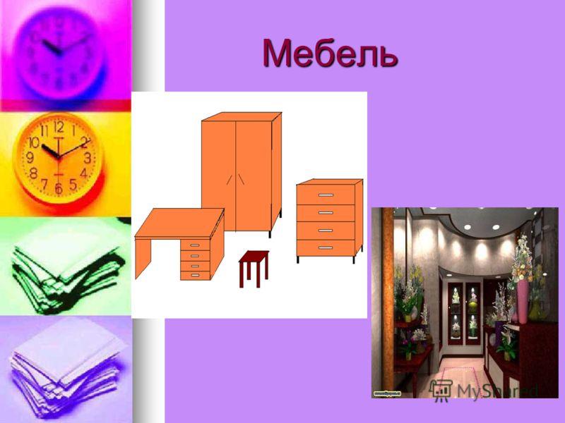 Мебель Мебель