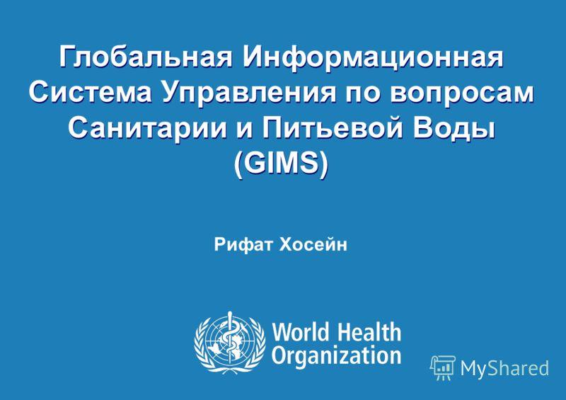 GIMS - EXPERT GROUP MEETING ON MDG INDICATORS Astana 5-8 October 2009 1 |1 | Глобальная Информационная Система Управления по вопросам Санитарии и Питьевой Воды (GIMS) Рифат Хосейн