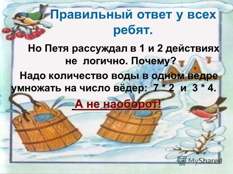 Катя решила: Петя решил: 1) 7 * 2 = 14 (л) 1) 2 * 7 = 14 (л) 2) 3 * 4 = 12 (л) 2) 4 * 3 = 12 (л) 3)14 – 12 = 2 (л) 3) 14 – 12 = 2 (л) Ответ: на 2 литра больше. больше. Миша решил: 7 * 2 – 3 * 4 = 2 (л) Ответ: на 2 литра больше. С чьим решением вы сог