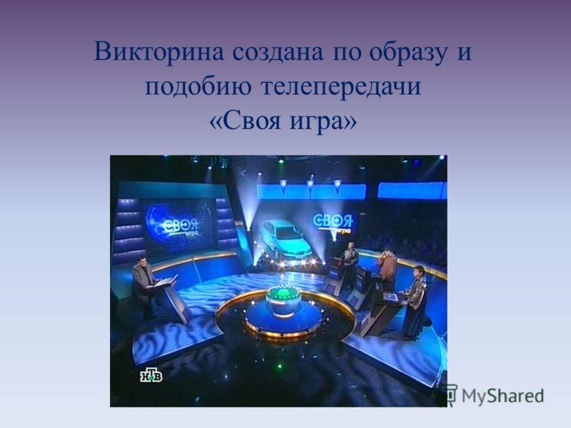 Викторина создана по образу и подобию телепередачи «Своя игра»