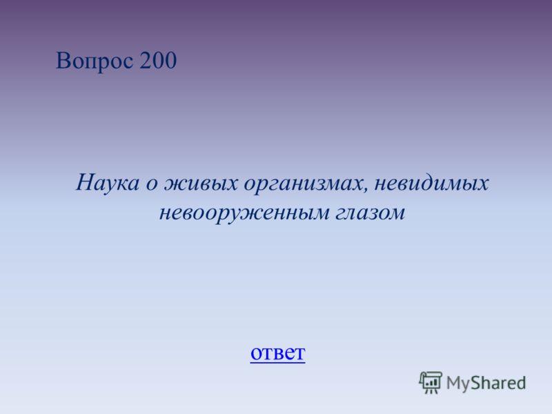 Вопрос 200 Наука о живых организмах, невидимых невооруженным глазом ответ