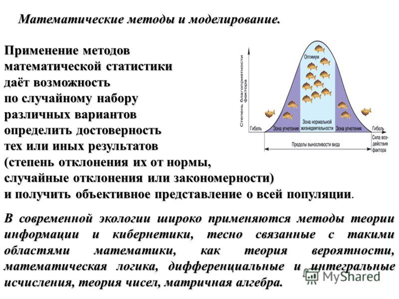 Математические методы и моделирование. Применение методов математической статистики даёт возможность по случайному набору различных вариантов определить достоверность тех или иных результатов (степень отклонения их от нормы, случайные отклонения или