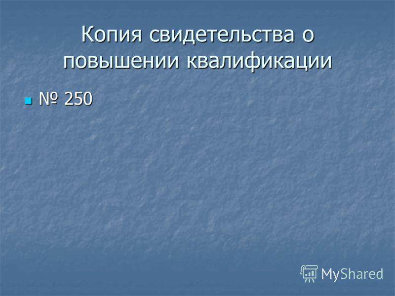 Копия свидетельства о повышении квалификации 250 250