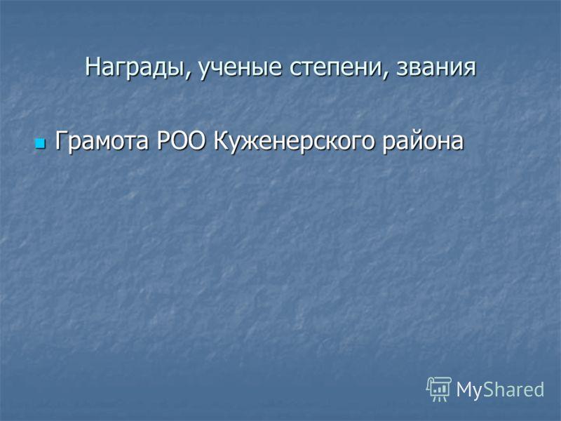 Награды, ученые степени, звания Грамота РОО Куженерского района Грамота РОО Куженерского района