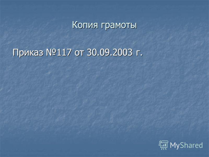 Копия грамоты Приказ 117 от 30.09.2003 г.