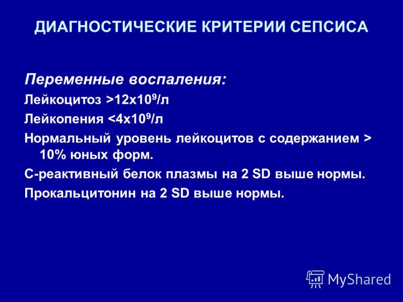 ДИАГНОСТИЧЕСКИЕ КРИТЕРИИ СЕПСИСА Переменные воспаления: Лейкоцитоз >12x10 9 /л Лейкопения  10% юных форм. С-реактивный белок плазмы на 2 SD выше нормы. Прокальцитонин на 2 SD выше нормы.