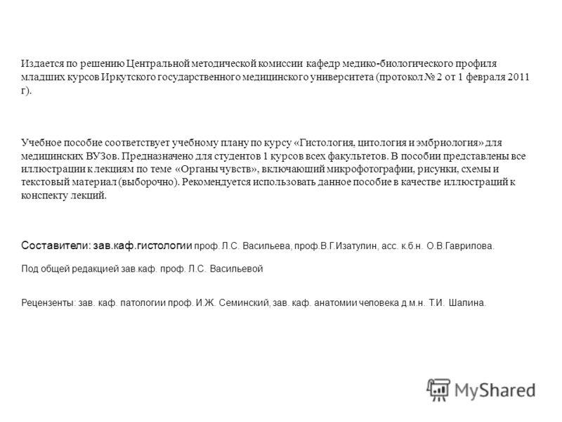 Издается по решению Центральной методической комиссии кафедр медико-биологического профиля младших курсов Иркутского государственного медицинского университета (протокол 2 от 1 февраля 2011 г). Учебное пособие соответствует учебному плану по курсу «Г
