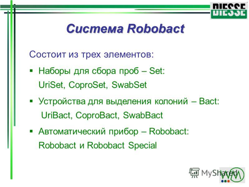 Система Robobact Состоит из трех элементов: Наборы для сбора проб – Set: UriSet, CoproSet, SwabSet Устройства для выделения колоний – Bact: UriBact, CoproBact, SwabBact Автоматический прибор – Robobact: Robobact и Robobact Special