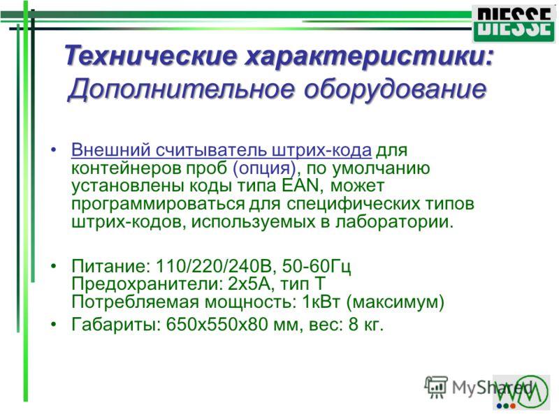 Технические характеристики: Дополнительное оборудование Внешний считыватель штрих-кода для контейнеров проб (опция), по умолчанию установлены коды типа EAN, может программироваться для специфических типов штрих-кодов, используемых в лаборатории. Пита