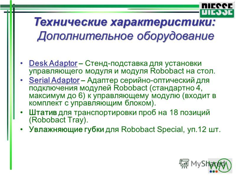 Технические характеристики: Дополнительное оборудование Desk Adaptor – Стенд-подставка для установки управляющего модуля и модуля Robobact на стол. Serial Adaptor – Адаптер серийно-оптический для подключения модулей Robobact (стандартно 4, максимум д