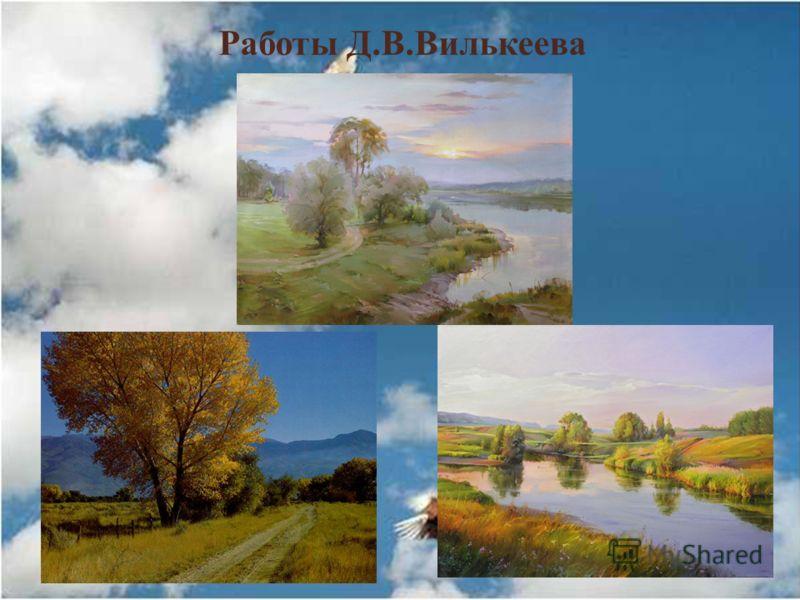 Работы Д.В.Вилькеева