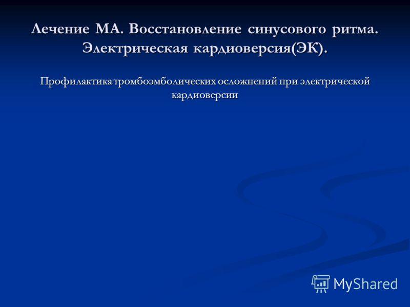 Лечение МА. Восстановление синусового ритма. Электрическая кардиоверсия(ЭК). Профилактика тромбоэмболических осложнений при электрической кардиоверсии