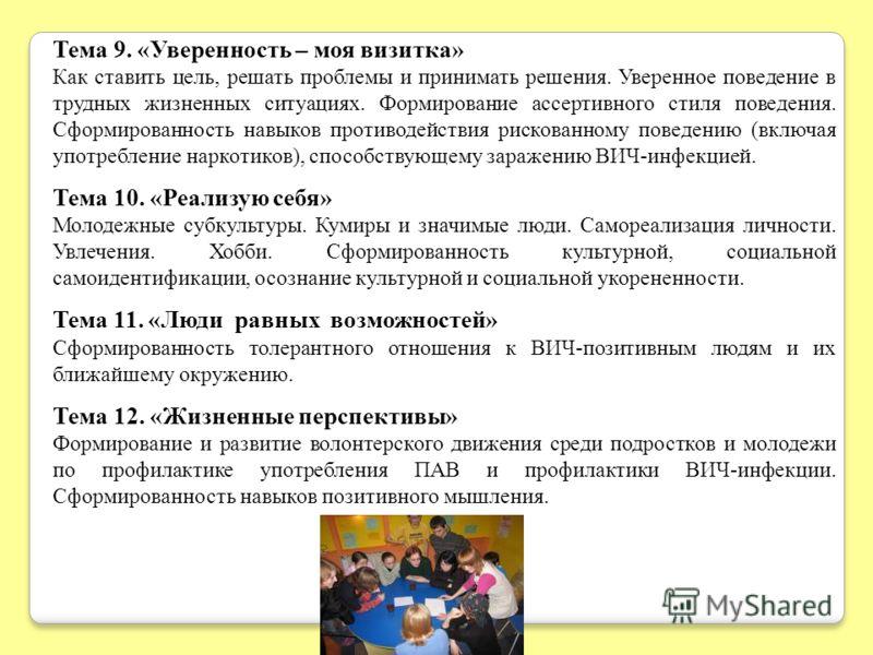 Тема 9. «Уверенность – моя визитка» Как ставить цель, решать проблемы и принимать решения. Уверенное поведение в трудных жизненных ситуациях. Формирование ассертивного стиля поведения. Сформированность навыков противодействия рискованному поведению (
