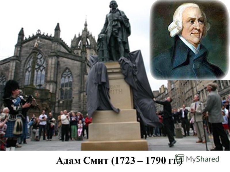 Адам Смит (1723 – 1790 гг.)