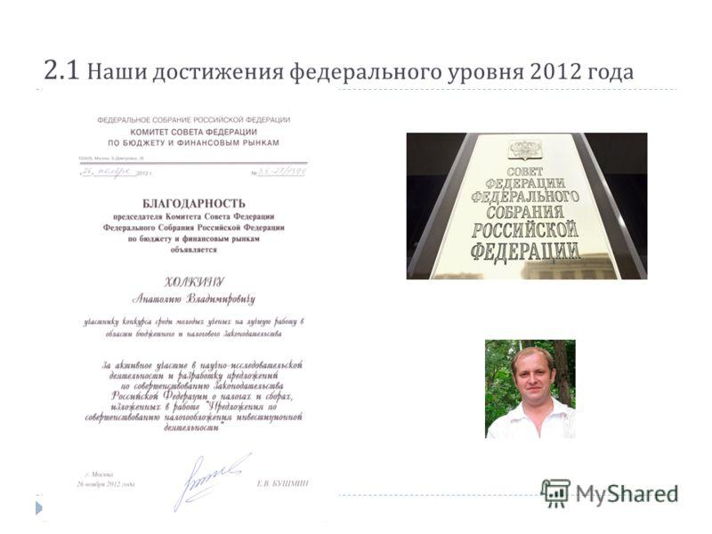 2.1 Наши достижения федерального уровня 2012 года