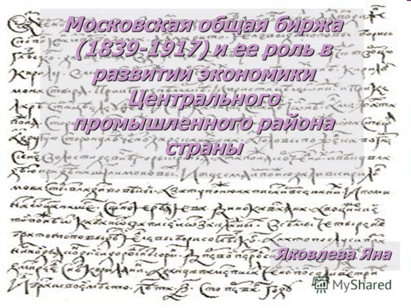 Московская общая биржа (1839-1917) и ее роль в развитии экономики Центрального промышленного района страны Яковлева Яна