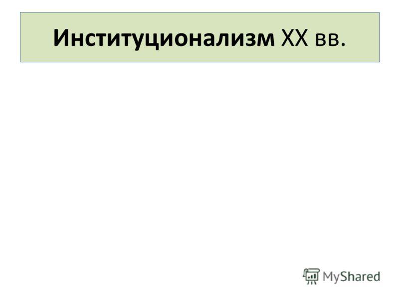 Институционализм ХХ вв.