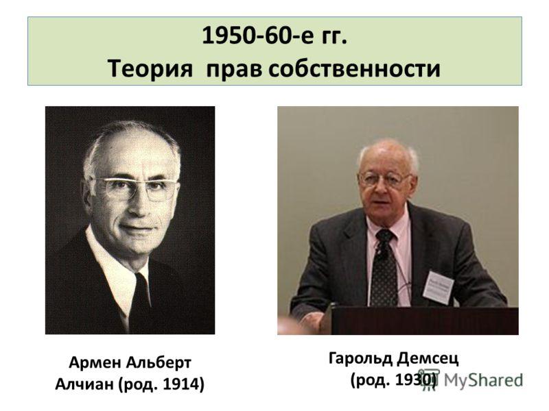1950-60-е гг. Теория прав собственности Армен Альберт Алчиан (род. 1914) Гарольд Демсец (род. 1930)