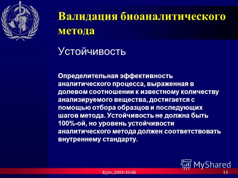 Kyiv, 2005-10-0613 Валидация биоаналитического метода Устойчивость Определительная эффективность аналитического процесса, выраженная в долевом соотношении к известному количеству анализируемого вещества, достигается с помощью отбора образцов и послед