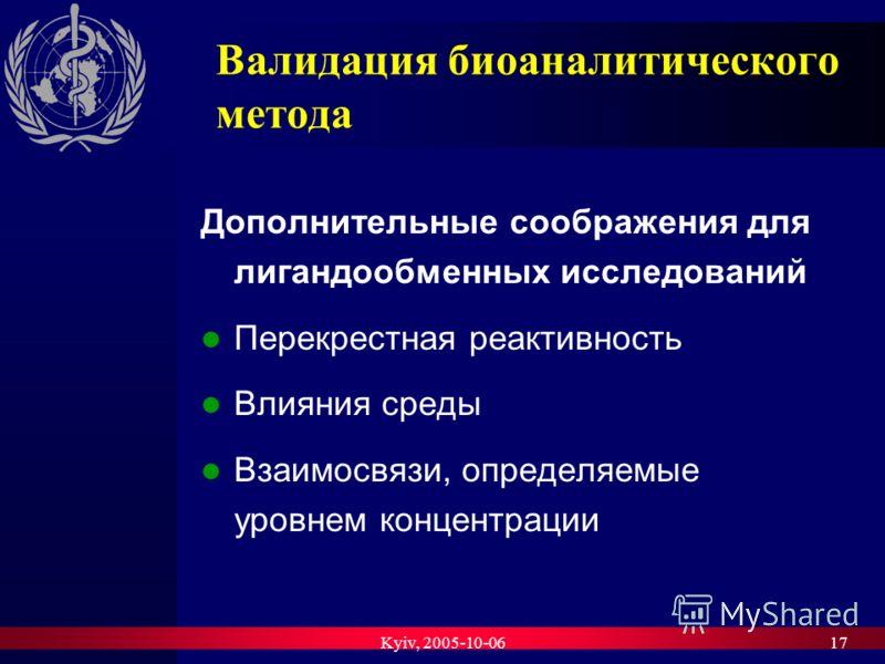 Kyiv, 2005-10-0617 Валидация биоаналитического метода Дополнительные соображения для лигандообменных исследований Перекрестная реактивность Влияния среды Взаимосвязи, определяемые уровнем концентрации