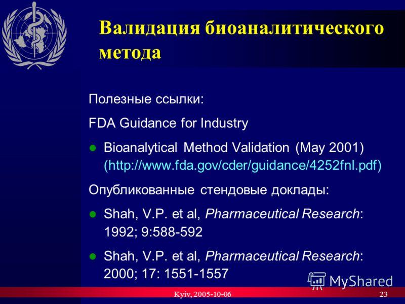 Kyiv, 2005-10-0623 Валидация биоаналитического метода Полезные ссылки: FDA Guidance for Industry Bioanalytical Method Validation (May 2001) (http://www.fda.gov/cder/guidance/4252fnl.pdf) Опубликованные стендовые доклады: Shah, V.P. et al, Pharmaceuti