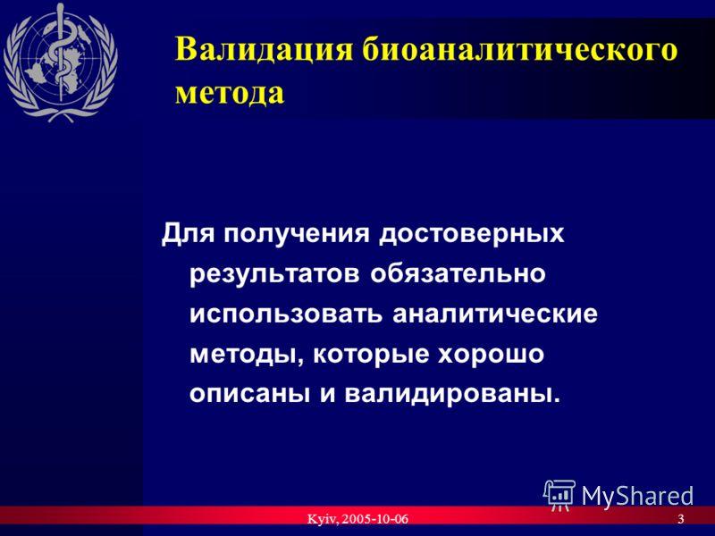 Kyiv, 2005-10-063 Валидация биоаналитического метода Для получения достоверных результатов обязательно использовать аналитические методы, которые хорошо описаны и валидированы.