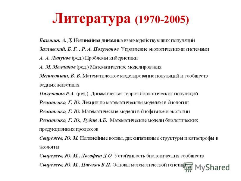 Литература (1970-2005)