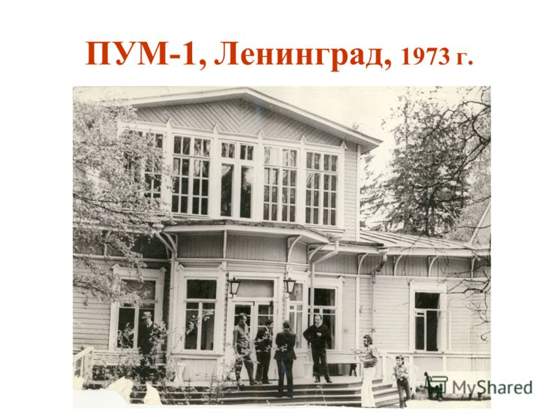 ПУМ-1, Ленинград, 1973 г.