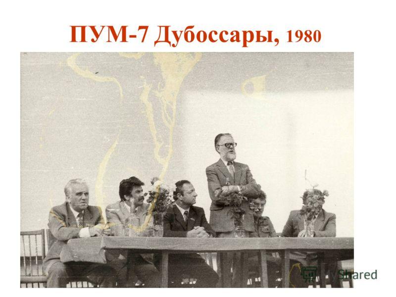 ПУМ-7 Дубоссары, 1980