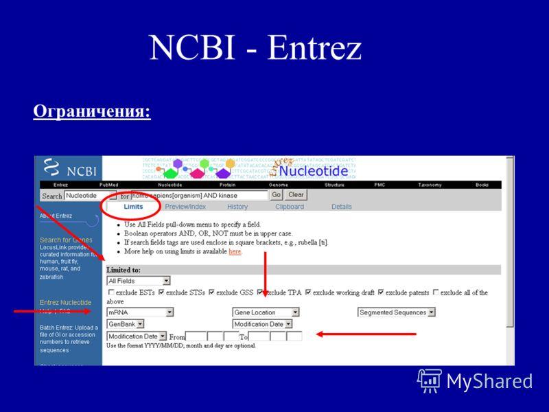 NCBI - Entrez Ограничения: