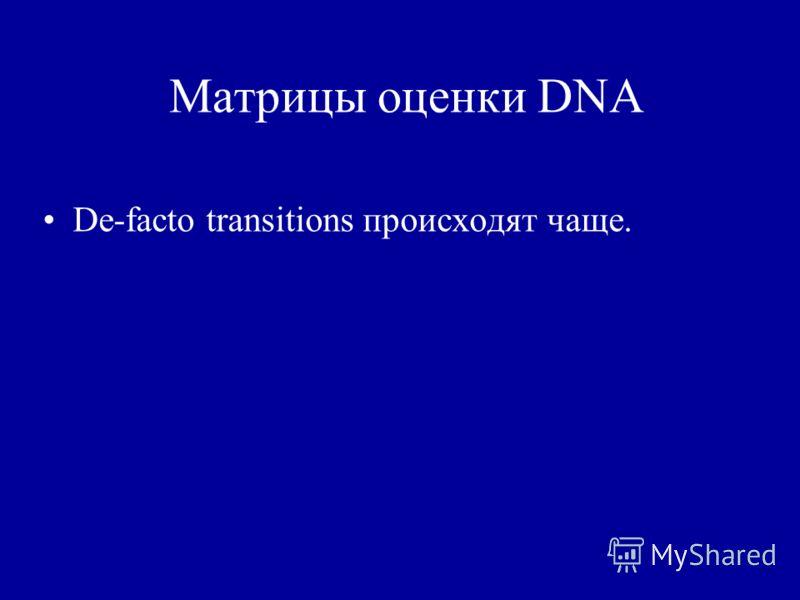 Матрицы оценки DNA De-facto transitions происходят чаще.