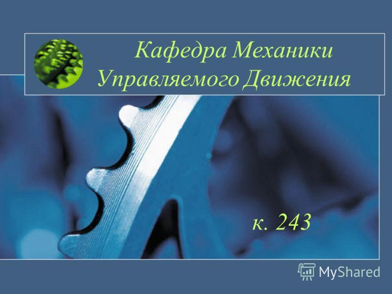 Кафедра Механики Управляемого Движения к. 243