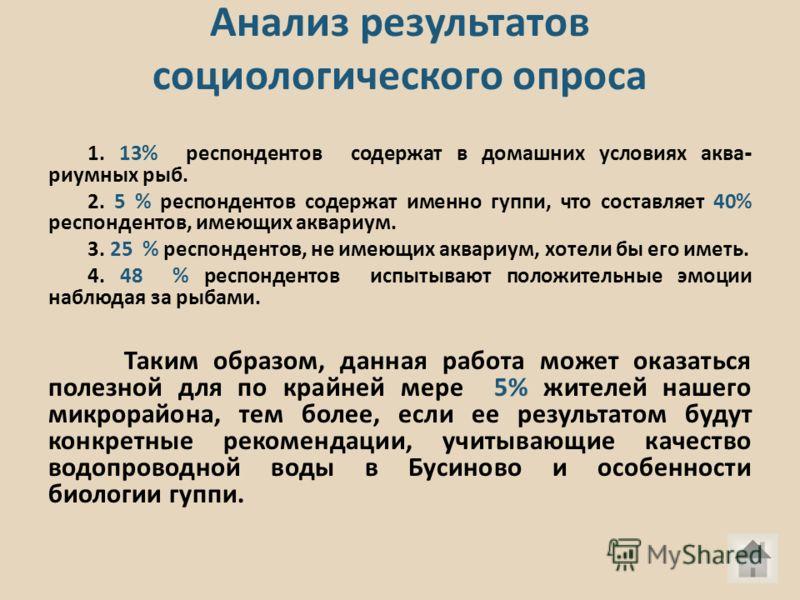 Анализ результатов социологического опроса 1. 13% респондентов содержат в домашних условиях аква - риумных рыб. 2. 5 % респондентов содержат именно гуппи, что составляет 40% респондентов, имеющих аквариум. 3. 25 % респондентов, не имеющих аквариум, х