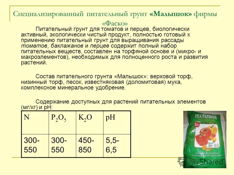 Специализированный питательный грунт «Малышок» фирмы «Фаско» Питательный грунт для томатов и перцев, биологически активный, экологически чистый продукт, полностью готовый к применению питательный грунт для выращивания рассады томатов, баклажанов и пе