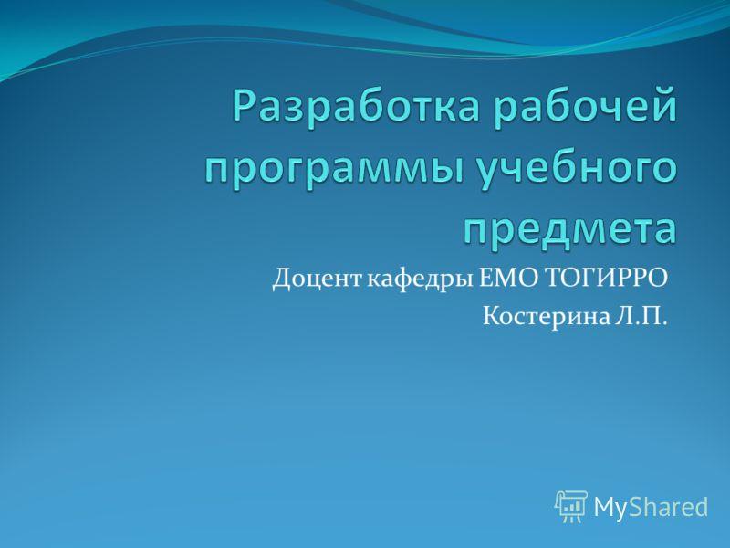 Доцент кафедры ЕМО ТОГИРРО Костерина Л.П.