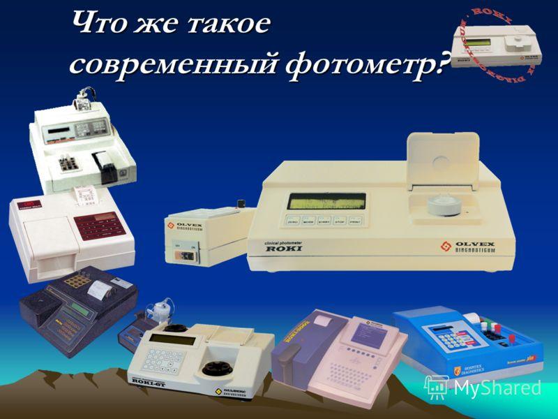 Что же такое современный фотометр?