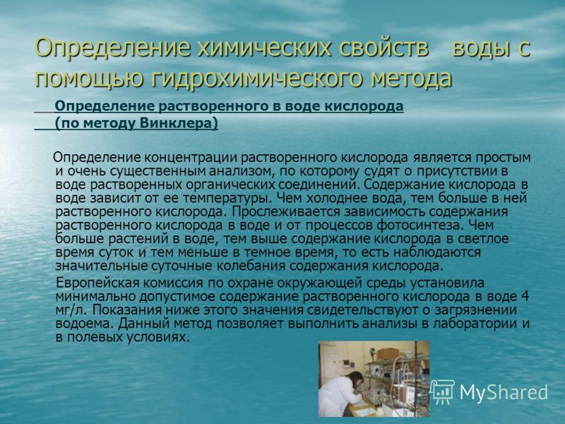 Определение химических свойств воды с помощью гидрохимического метода Определение растворенного в воде кислорода (по методу Винклера) Определение концентрации растворенного кислорода является простым и очень существенным анализом, по которому судят о