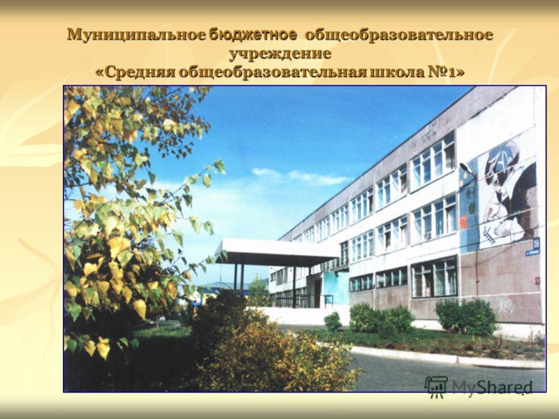 Муниципальное бюджетное общеобразовательное учреждение «Средняя общеобразовательная школа 1» 1