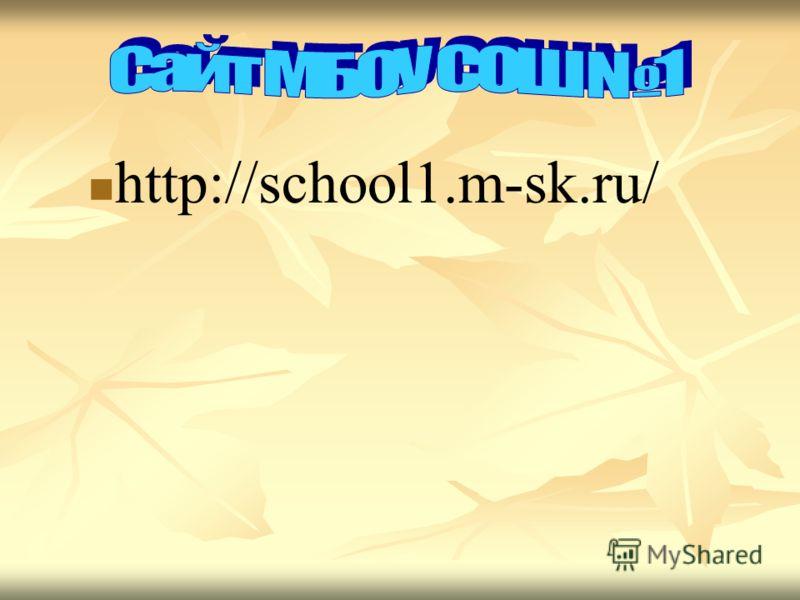 http://school1.m-sk.ru/