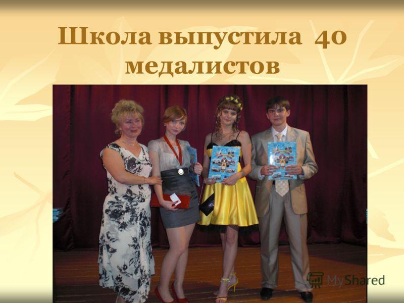 Школа выпустила 40 медалистов