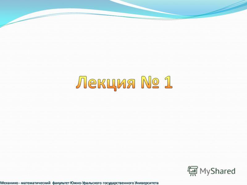 Механико - математический факультет Южно-Уральского государственного Университета