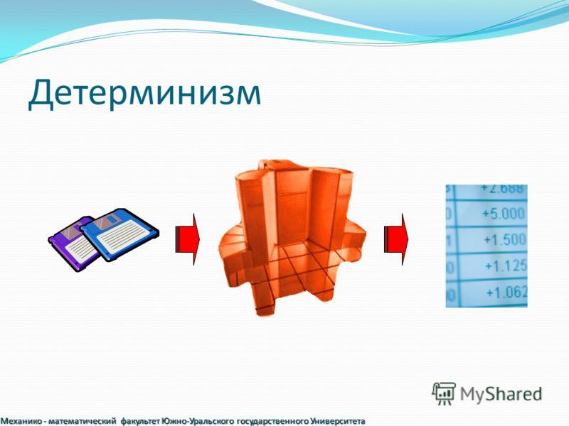 Детерминизм Механико - математический факультет Южно-Уральского государственного Университета