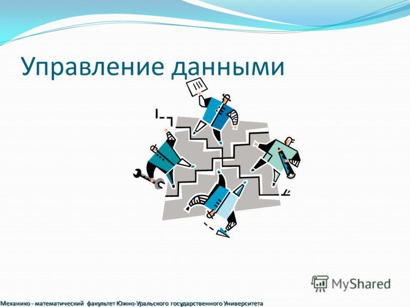 Управление данными Механико - математический факультет Южно-Уральского государственного Университета