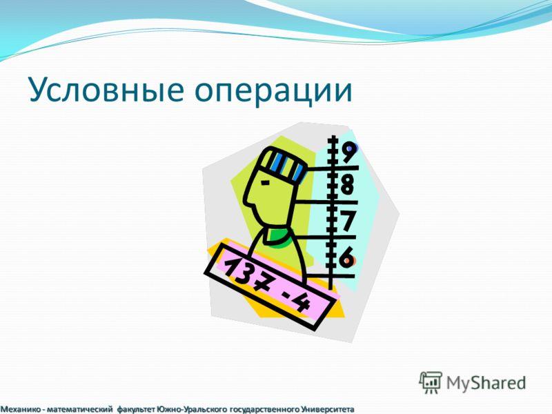 Условные операции Механико - математический факультет Южно-Уральского государственного Университета