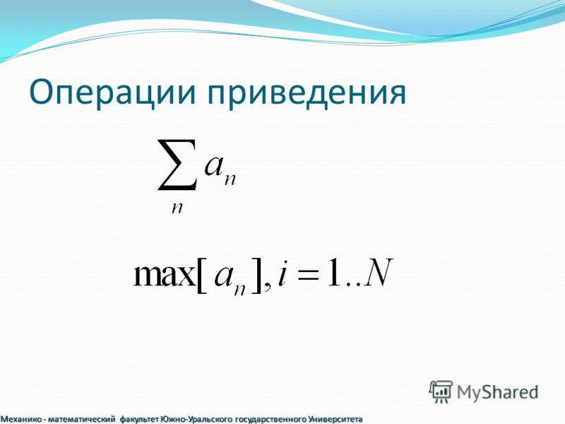 Операции приведения Механико - математический факультет Южно-Уральского государственного Университета