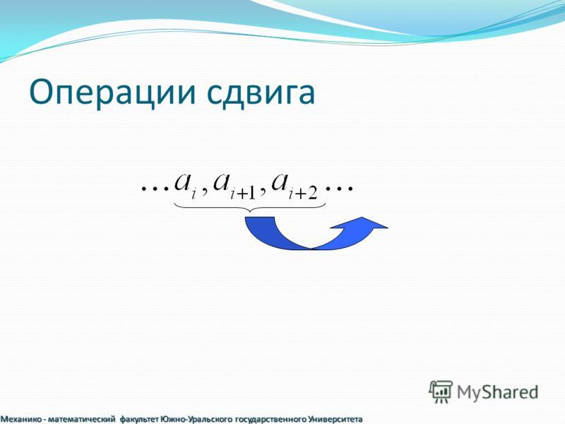 Операции сдвига Механико - математический факультет Южно-Уральского государственного Университета