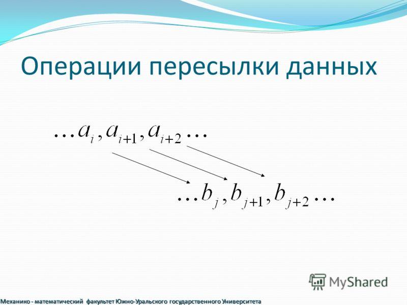 Операции пересылки данных Механико - математический факультет Южно-Уральского государственного Университета