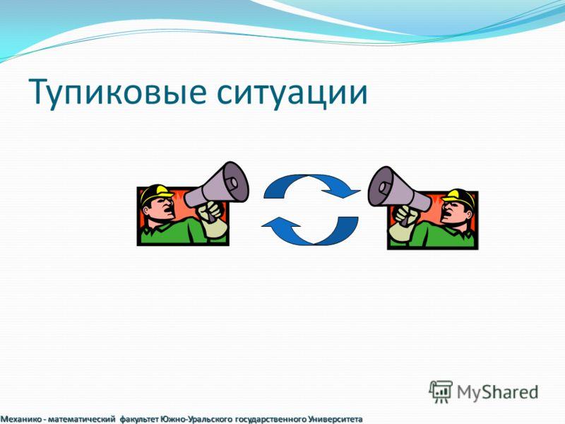Тупиковые ситуации Механико - математический факультет Южно-Уральского государственного Университета
